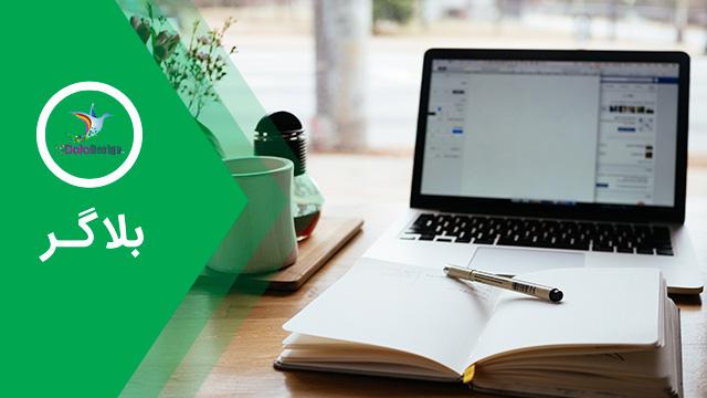 بلاگر - درامد از طریق سایت و وبلاگ