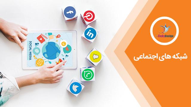 متخصص شبکه های اجتماعی