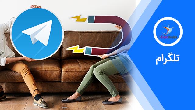 راه اندازی کسب و کار در تلگرام