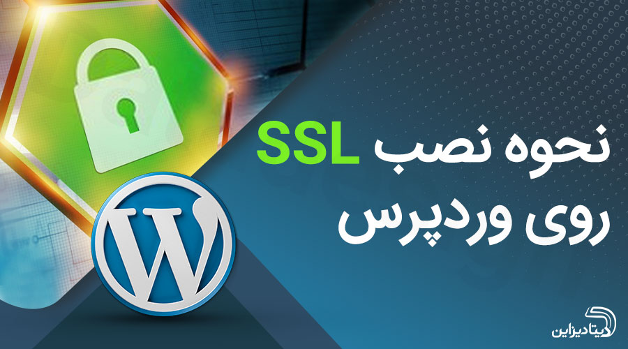 آموزش نصب ssl در وردپرس